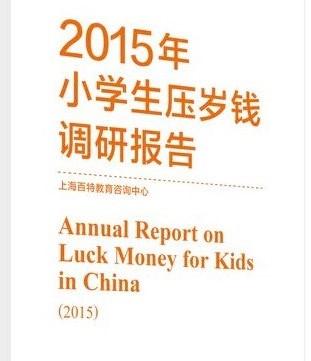 2015年小学生调研报告出炉