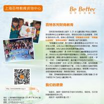 首届中国教育创新成果公益博览会
